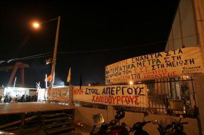 Ελληνική Χαλυβουργία - Απεργία