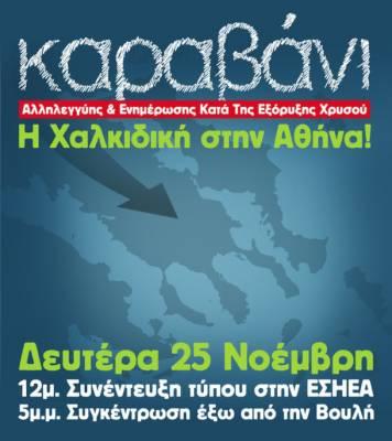 b2ap3_thumbnail_karavani.jpg