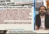 Η Δίκη της Χρυσής Αυγής   74η εβδομάδα - 07/07/2017