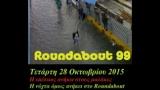 Roundabout #99