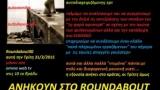 Roundabout #80 | ertika, autonomika, aftodiaxiristika