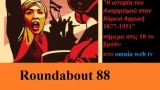 Roundabout #88 | Ο αναρχισμός στην Β Αφρική