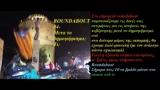 Roundabout #94 | Μετα το δημοψήφισμα; Τι;