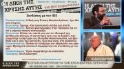 Η Δίκη της Χρυσής Αυγής   58η εβδομάδα - 10/03/2017