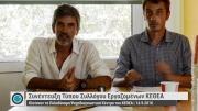 Συνέντευξη Τύπου Συλλόγου Εργαζομένων ΚΕΘΕΑ | 14.9.2016