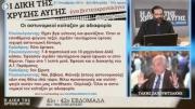 #GDtrial | Στόχος της ΧΑ να πέσουν τα μεροκάματα στο Πέραμα