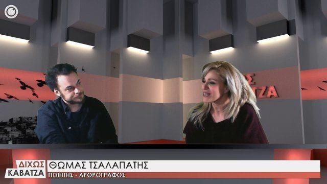 Δίχως Καβάτζα | Νέοι λογοτέχνες και κοινωνία