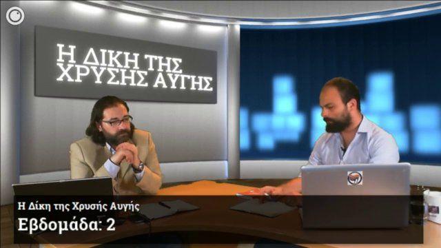 Η Δίκη της Χρυσής Αυγής - 2η Εβδομάδα | 8/5/2015