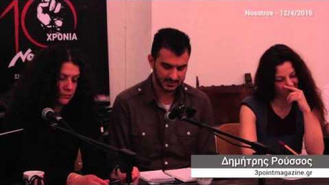 Ελευθερία της επικοινωνίας και της ενημέρωσης | Nosotros | 12/4/2016