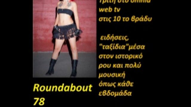 Roundabout78-All around