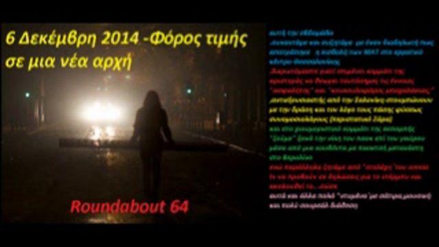 Roundabout64-Φόρος τιμής σε μια νέα αρχή