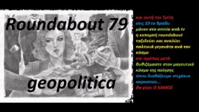 Roundabout #79 | Geopolitica