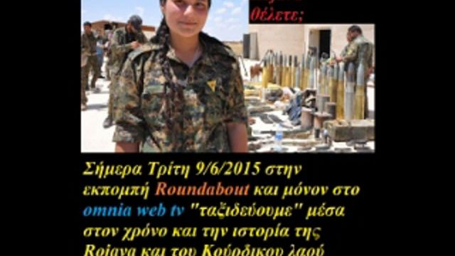 Roundabout #89 | Πάμε Rojava,θέλετε;
