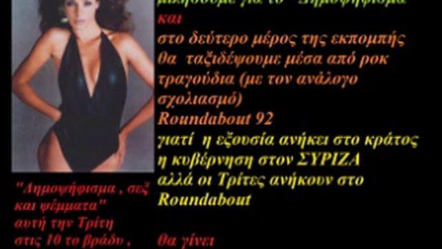 Roundabout92-Δημοψήφισμα, σεξ και ψέμματα