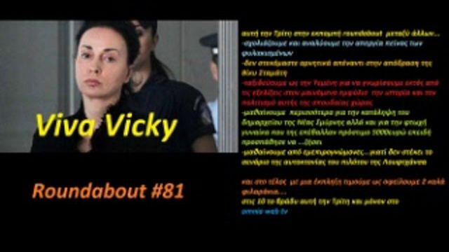 Roundabout #81 | Viva Vicky