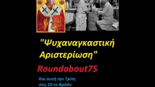 Roundabout #75 | Ψυχαναγκαστική Αριστερίωση