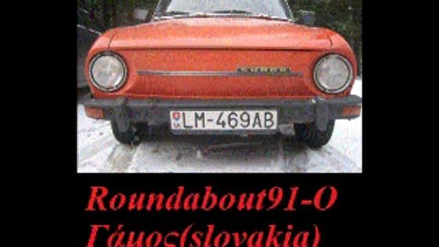 Roundabout #91 | Ο Γάμος