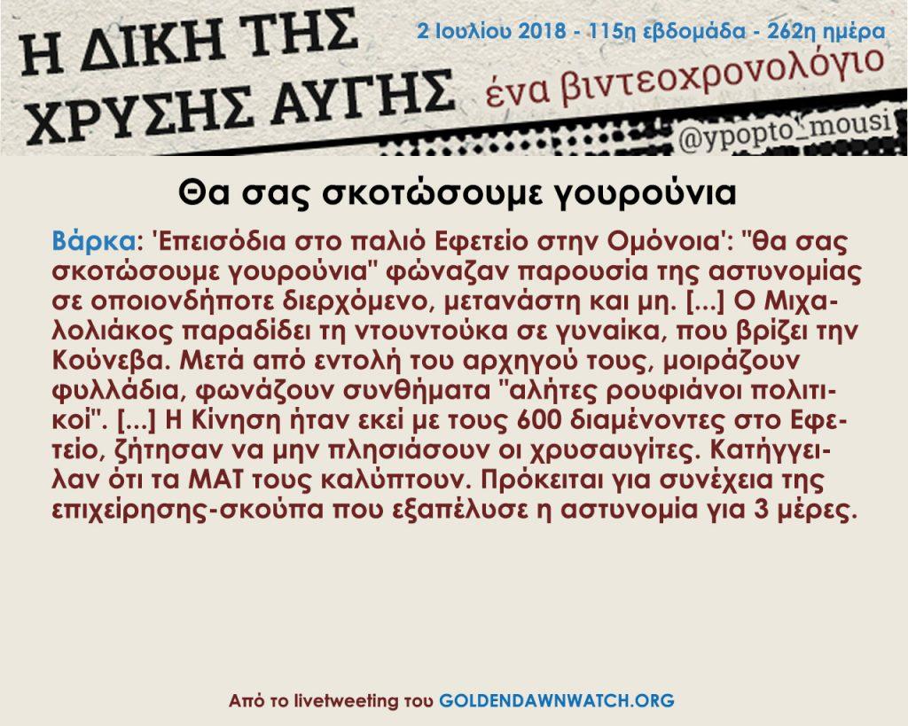 Παλιό εφετείο: «Θα σας σκοτώσουμε γουρούνια», δημοσίευμα