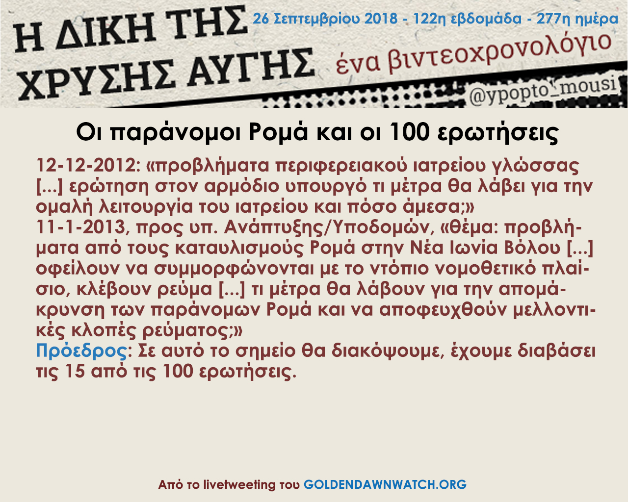 Οι «παράνομοι Ρομά» και οι 100 ερωτήσεις